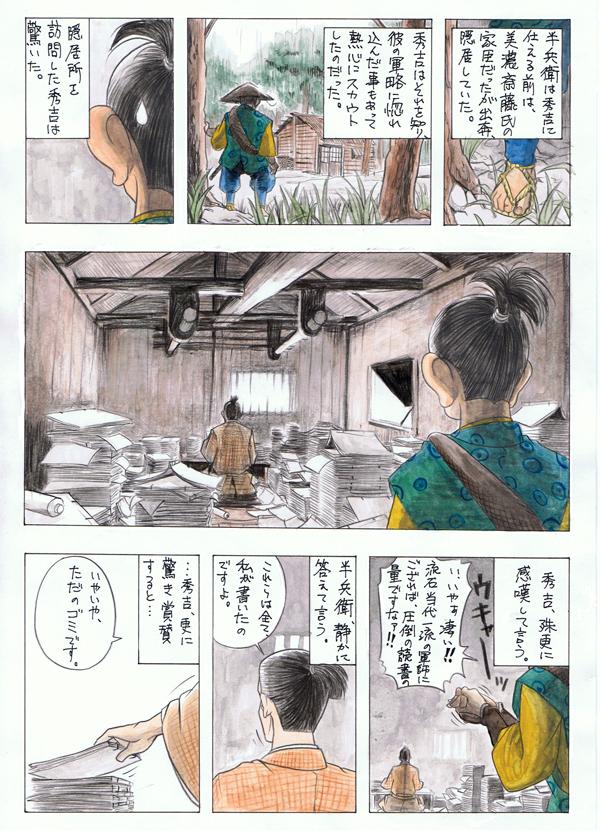 Takenaka03