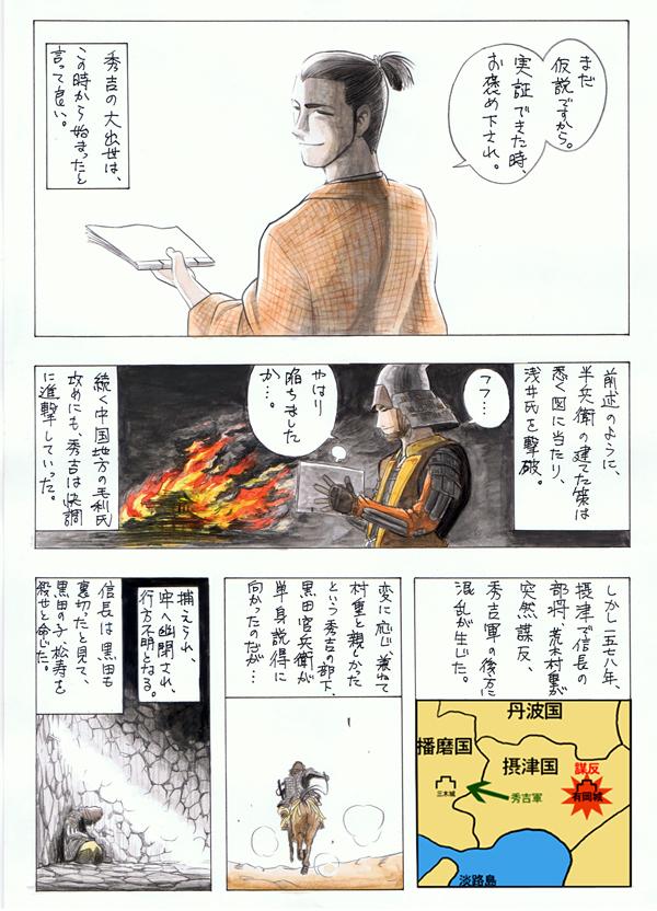 Takenaka04