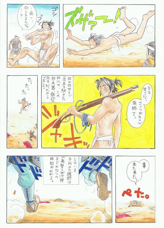Smagoichi3_12
