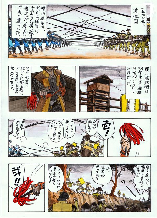Takenaka01