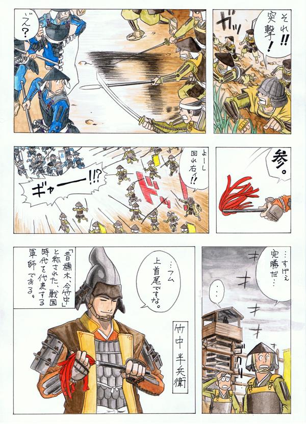 Takenaka02
