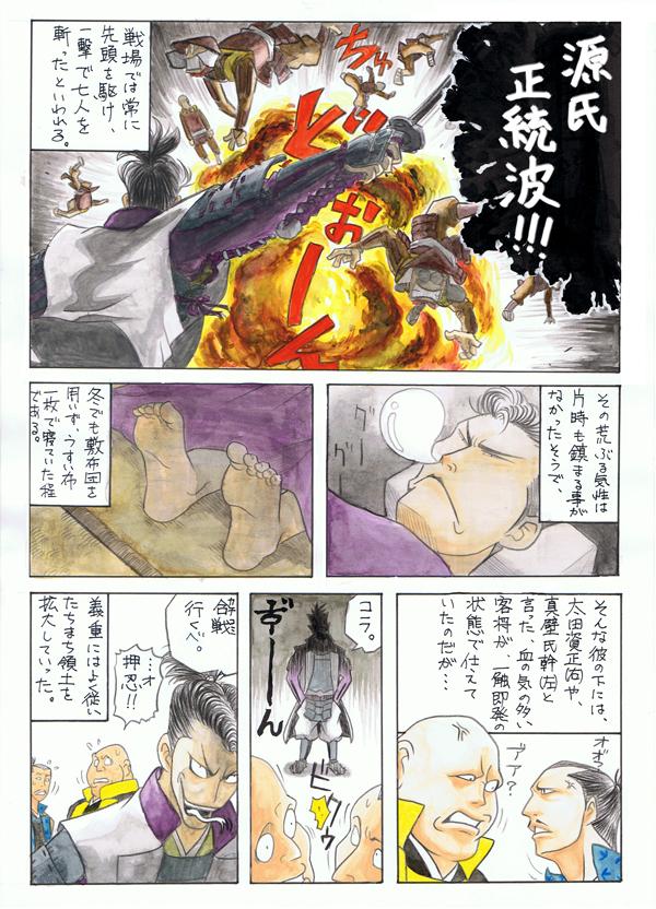 Yoshishige_002