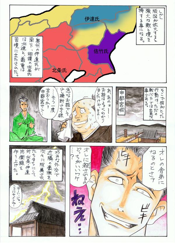 Yoshishige_0032