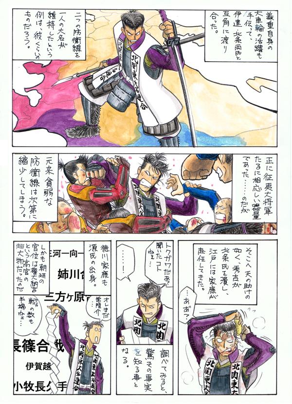 Yoshishige_0042