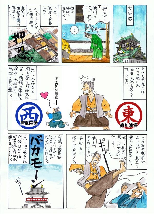 Yoshishige_005