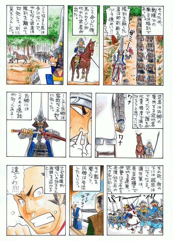 Ujisato_003