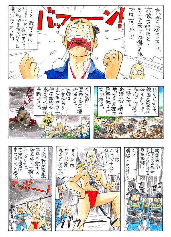 Ujisato_004