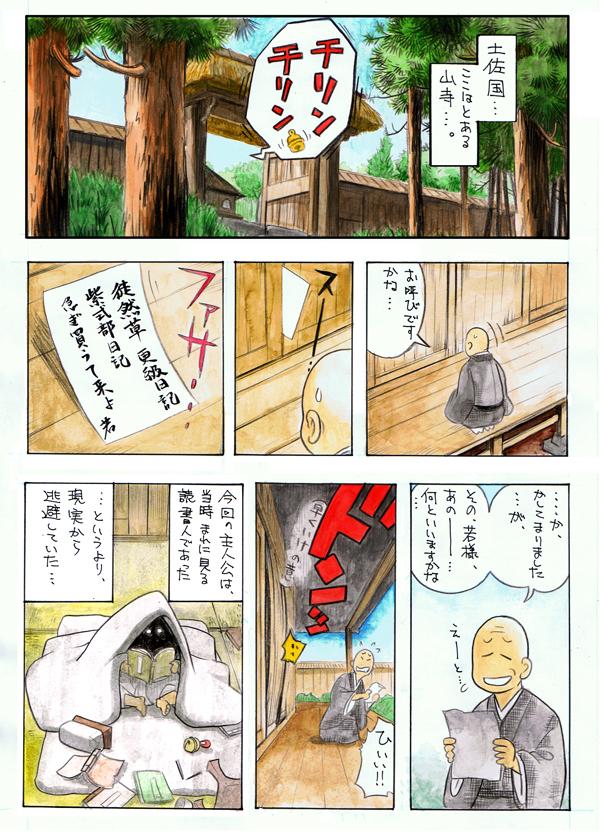 Motochika001_re