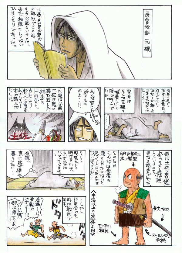 Motochika002_re