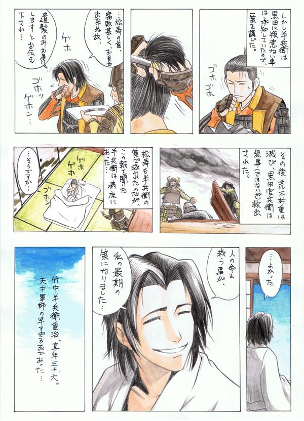 Takenaka05_re
