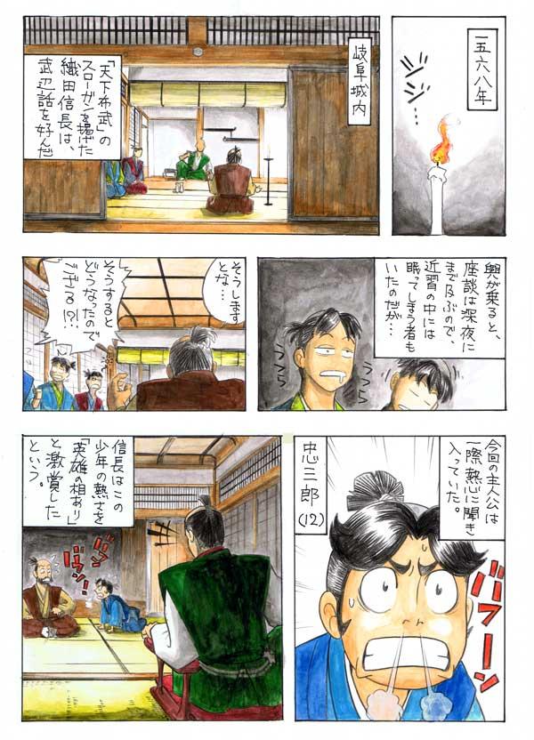 Ujisato_001_re