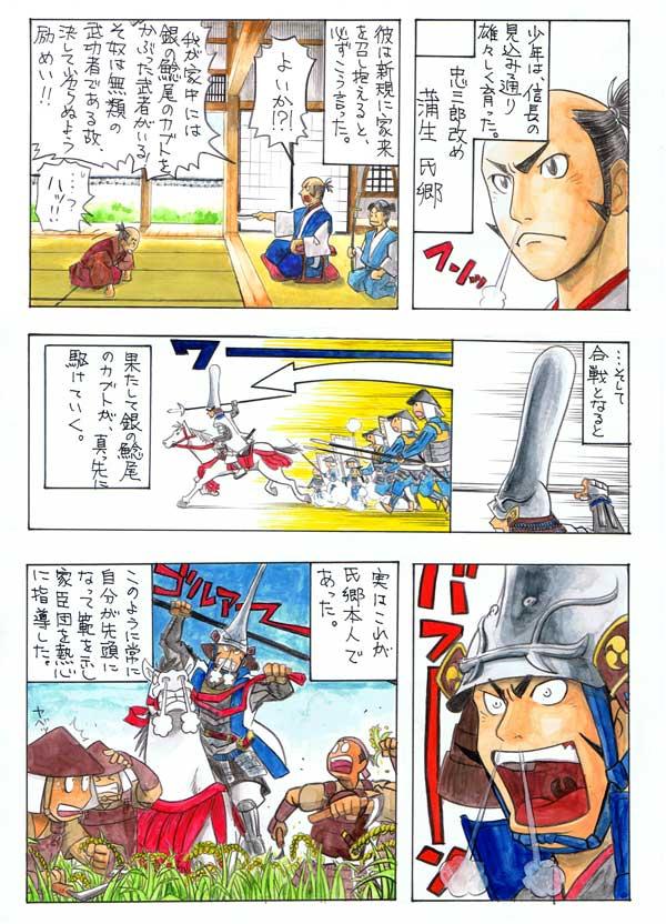 Ujisato_002_re02