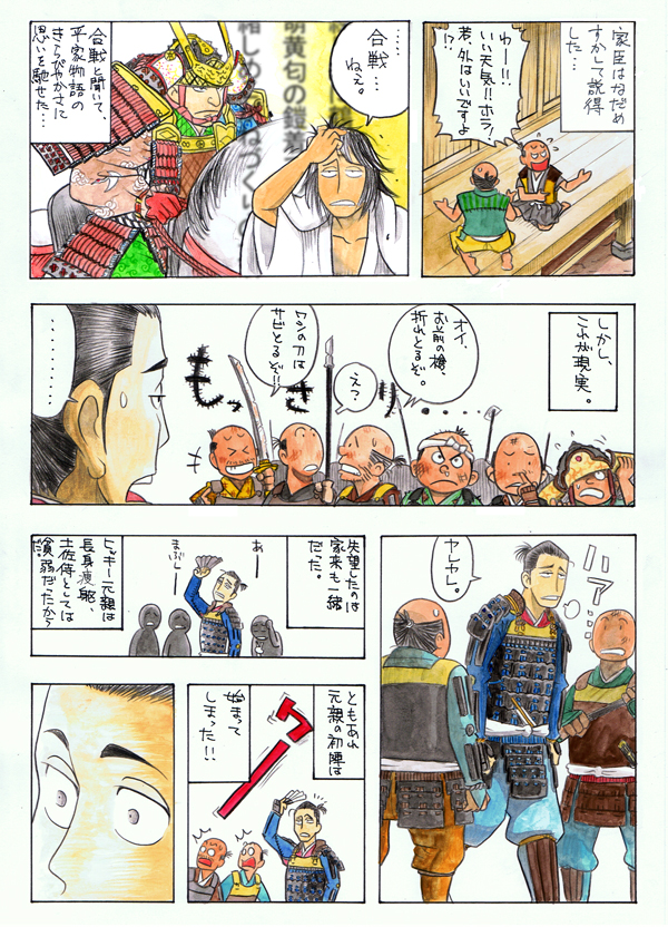 Motochika003_02