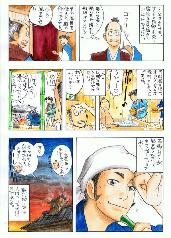 Ujisato_005re