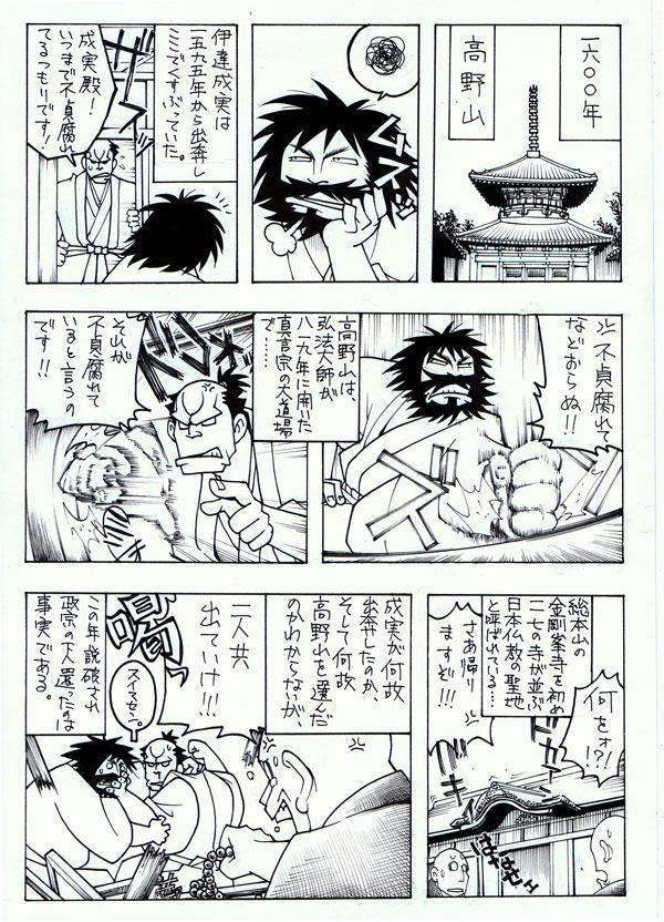 Omake_no_shigezane101024