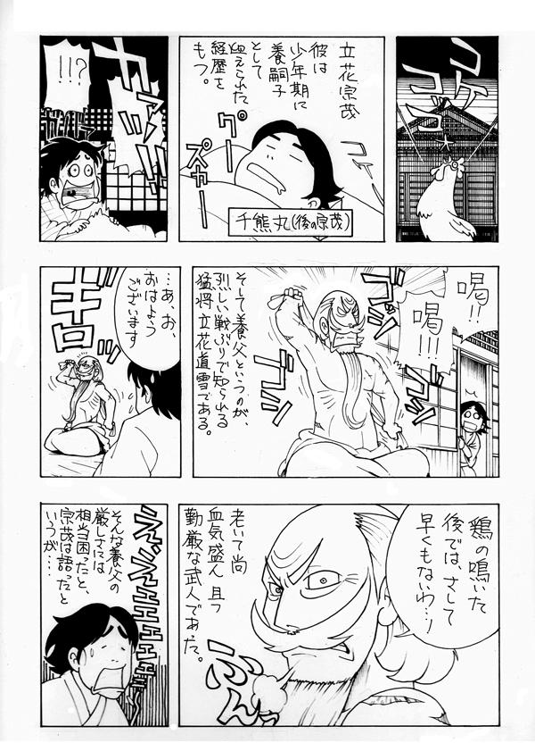 Yokoku_p1