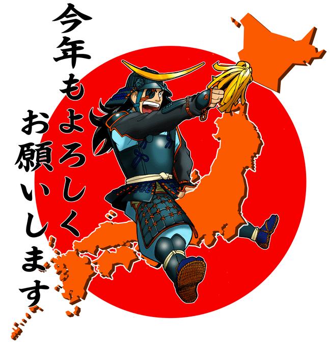 Masamune_newyear2012