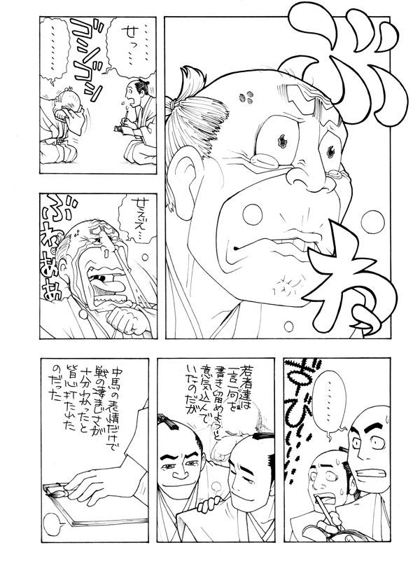 Shimadu_yokoku_002