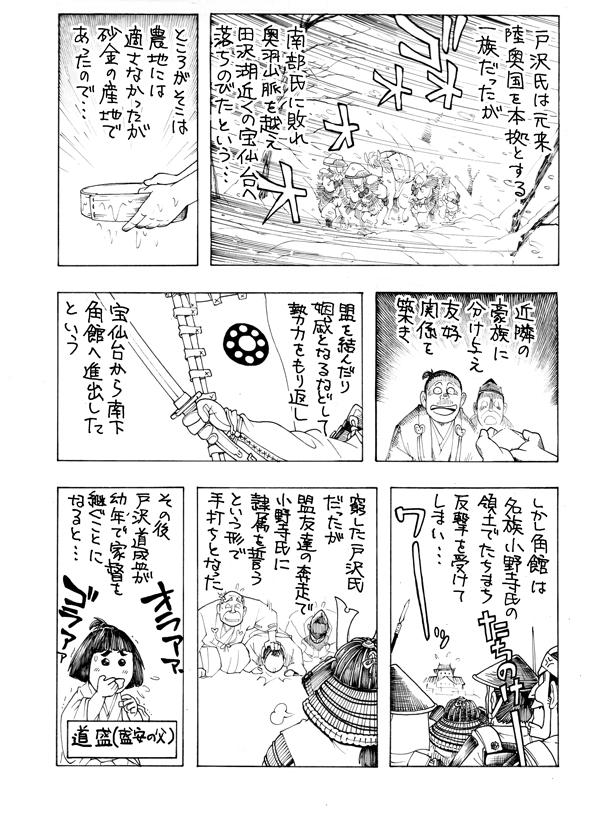 Yokoku_001