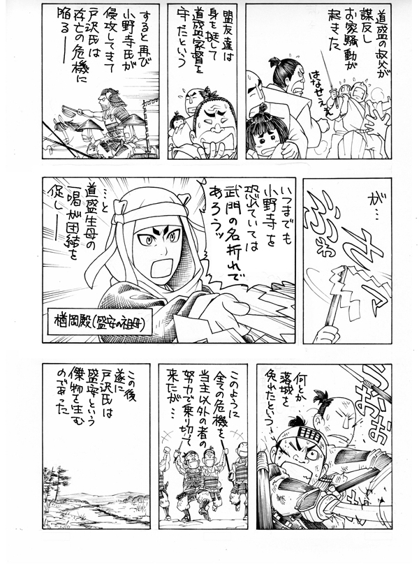 Yokoku_002