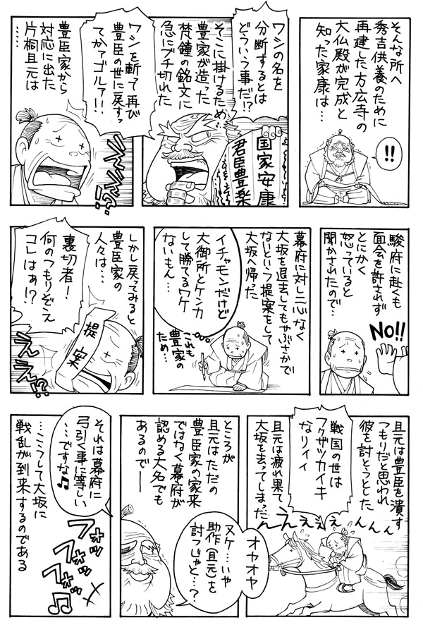 Yokoku_02