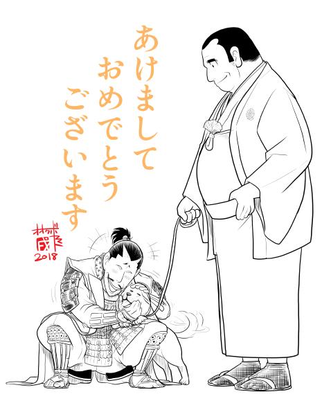 Saigou_sanraku_3