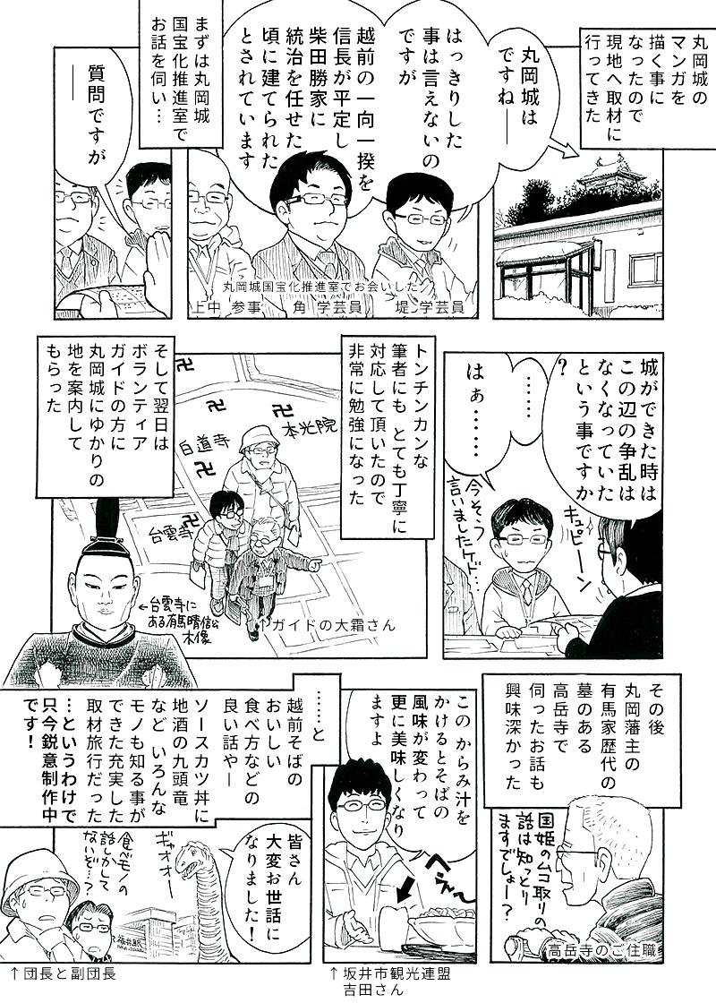 Yokoku_maruoka_w800