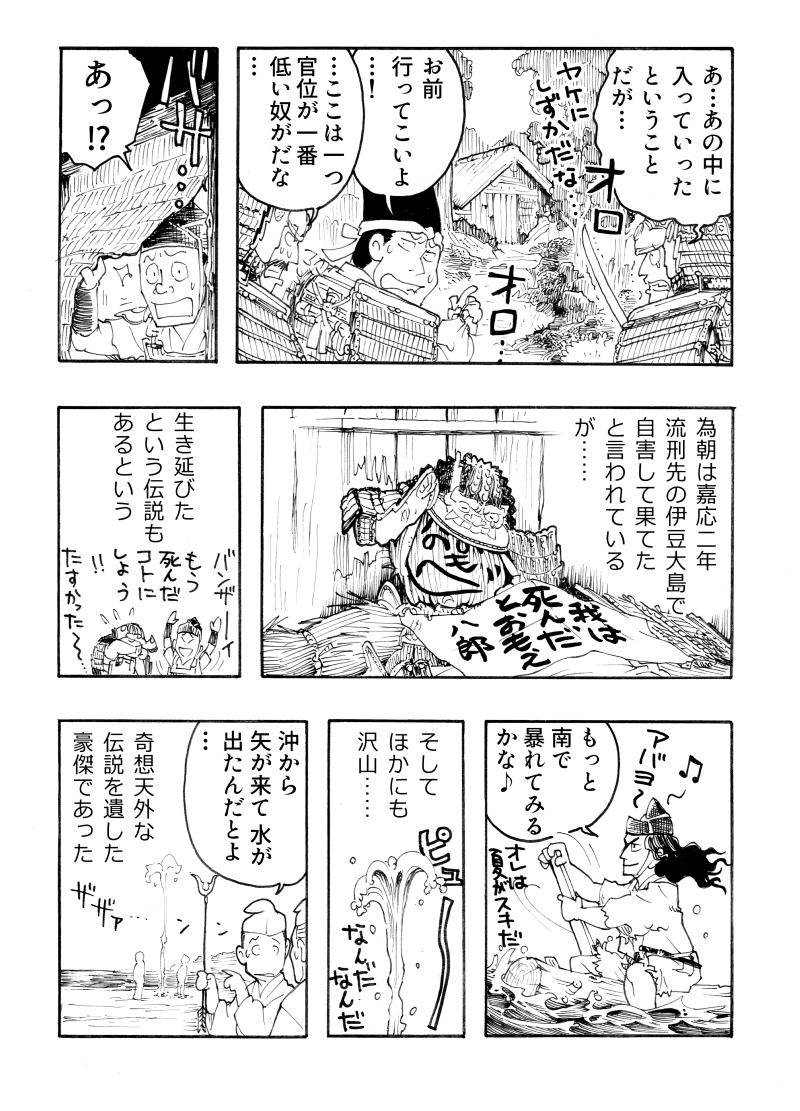 Tametomodensetsu_003