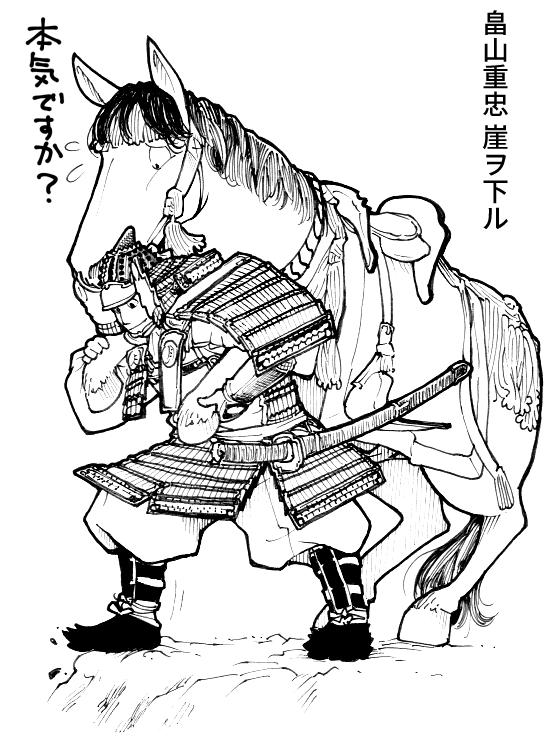 Hatakeyamashigetada