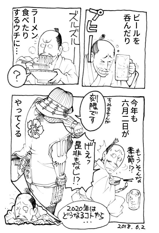 Honnouji_20180602_2