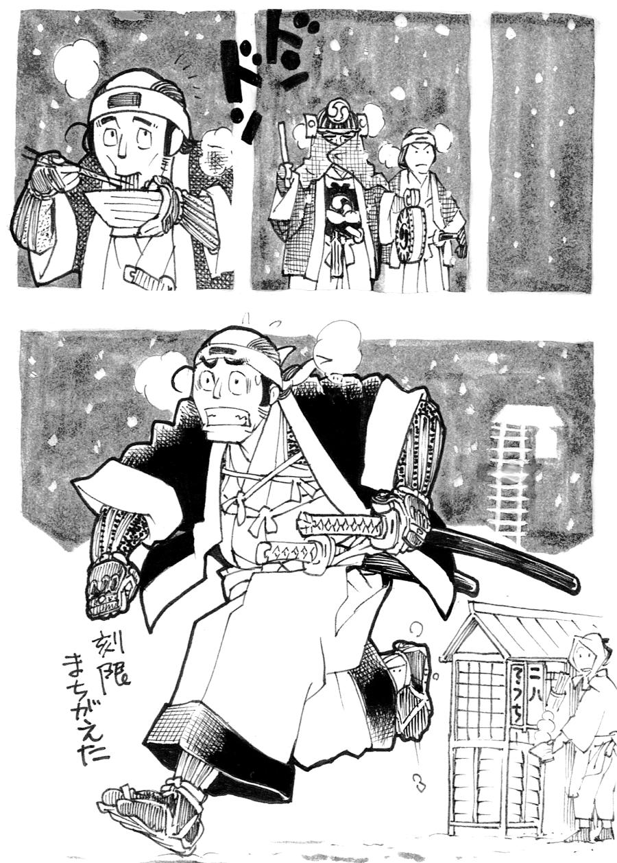 Uchiirisoba_181215