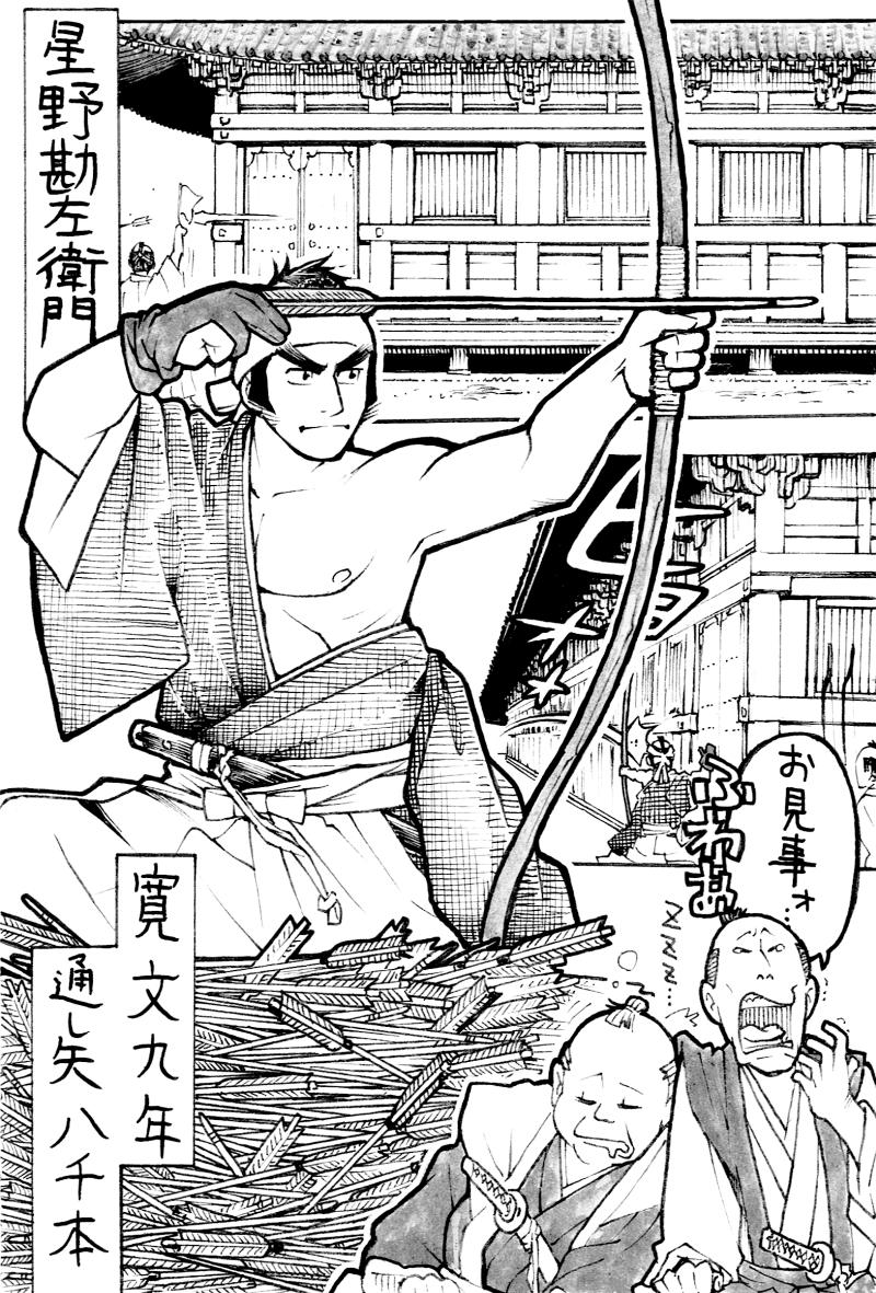 Kanzaemon_200523