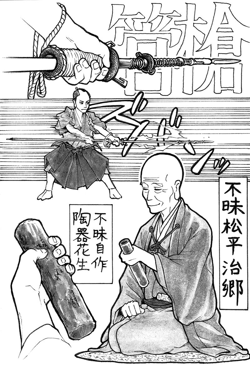 Matsudairafumai_200326