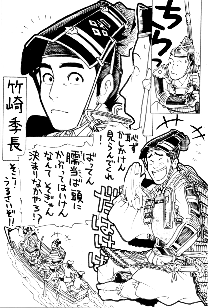 Takezakisuenaga_210320